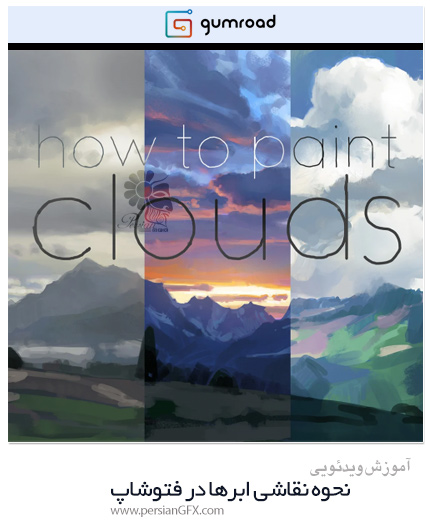 دانلود آموزش نحوه نقاشی ابرها در فتوشاپ - How To Paint Clouds
