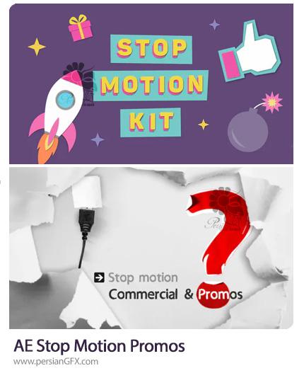 دانلود 2 پروژه افترافکت تیزر تبلیغاتی و تجاری استاپ موشن - Stop Motion Promos