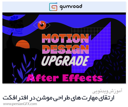 دانلود آموزش ارتقای مهارت های طراحی موشن در افترافکت - Motion Design Upgrade After Effects