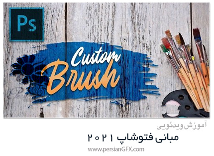 دانلود آموزش مبانی فتوشاپ 2021 - Adobe Photoshop Basic 2021