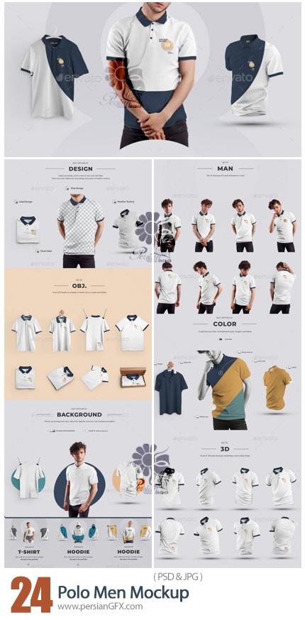 دانلود 24 موکاپ تی شرت و هودی مردانه - 24 Polo Men Mockup