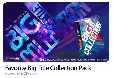 دانلود پک تایتل های پرطرفدار در افترافکت و پریمیر پرو - Favorite Big Title Pack