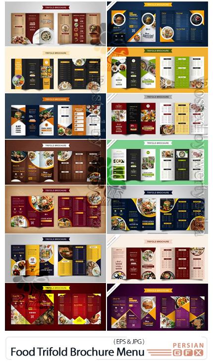 دانلود مجموعه وکتور بروشورهای سه لت و منوی رستوران - Food Trifold Brochure Menu Templates