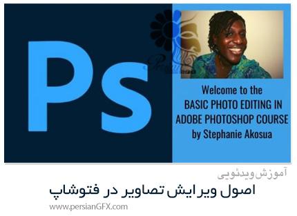 دانلود آموزش اصول ویرایش تصاویر در فتوشاپ برای مبتدیان - Basic Photo Editing In Adobe Photoshop