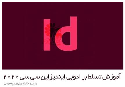 دانلود دوره آموزش تسلط بر ادوبی ایندیزاین سی سی 2020 - Adobe InDesign CC 2020 Master Course