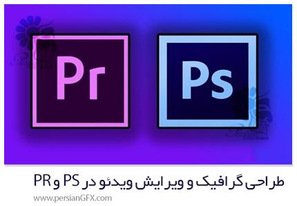 دانلود آموزش تسلط بر طراحی گرافیک و ویرایش ویدئو در فتوشاپ و پریمیر - Complete Graphics Design And Video Editing
