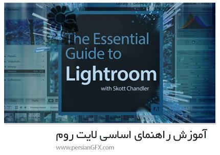 دانلود آموزش راهنمای اساسی لایت روم -  The Essential Guide To Lightroom