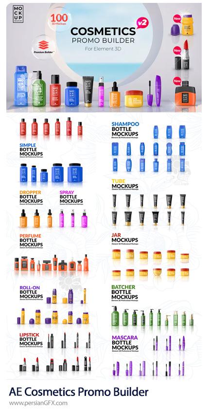 دانلود پک المان های ساخت پرومو تبلیغاتی لوازم آرایشی و بهداشتی - Cosmetics Promo Builder