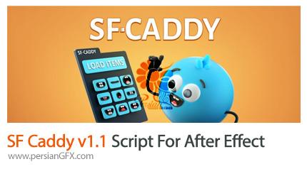 دانلود اسکریپت SF Caddy برای افترافکتس - SF Caddy v1.1 Script For After Effect