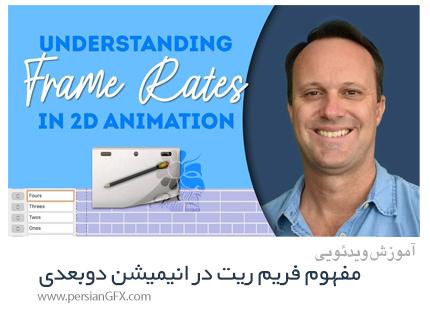 دانلود آموزش مفهوم فریم ریت در انیمیشن دوبعدی - Understanding Frame Rates In 2D Animation