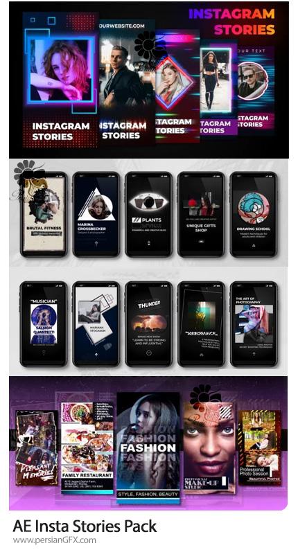 دانلود 4 پروژه افترافکت استوری های آماده اینستاگرام به همراه آموزش ویدئویی - Insta Stories Pack