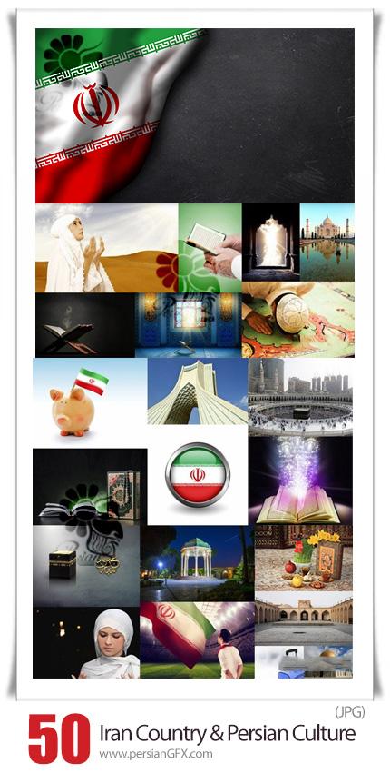 دانلود 50 عکس با کیفیت فرهنگ و تمدن ایران - Iran Country And Persian Culture