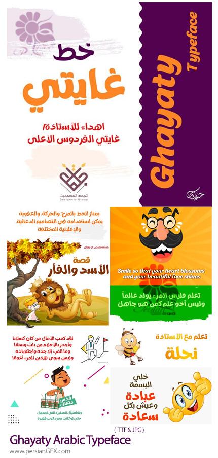 دانلود فونت عربی و انگلیسی غیاتی