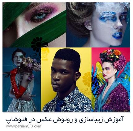 دانلود دوره آموزشی زیباسازی و رتوش حرفه ای عکس در فتوشاپ - Beauty And Digital Retouching
