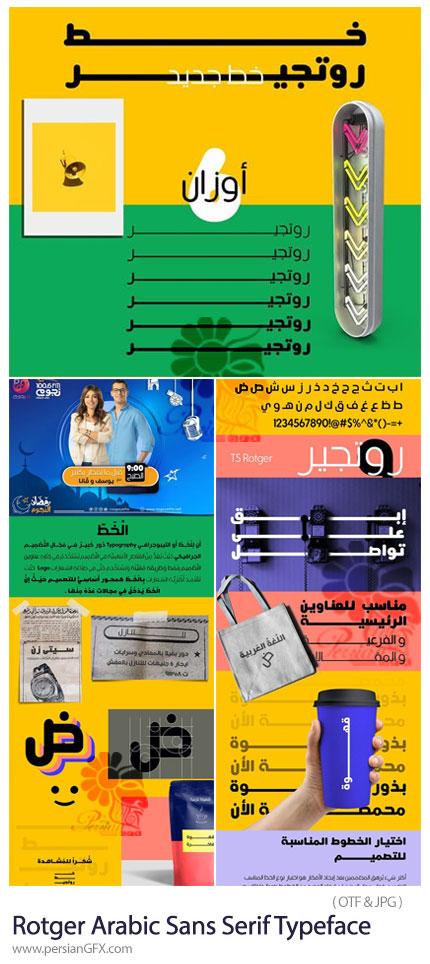 دانلود فونت عربی و انگلیسی روتجیر