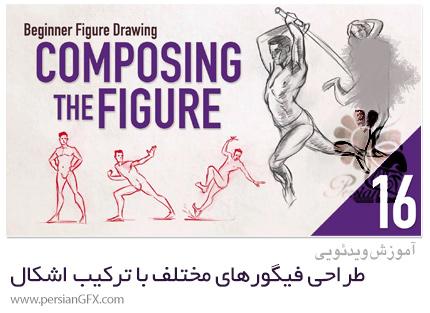 دانلود آموزش مقدماتی طراحی فیگورهای مختلف با ترکیب اشکال - Beginner Figure Drawing