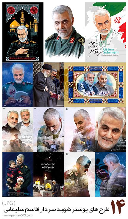 دانلود طرح های پوستر شهید سردار قاسم سلیمانی