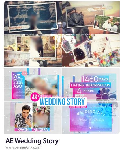 دانلود 2 پروژه افترافکت استوری تصاویر عروسی - Wedding Story