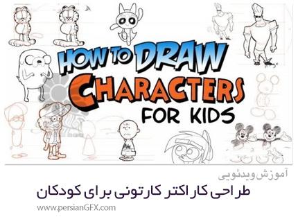 دانلود آموزش طراحی کاراکتر کارتونی برای کودکان - How To Draw Characters For Kids