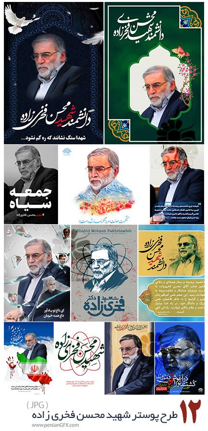 دانلود طرح های پوستر شهید محسن فخری زاده