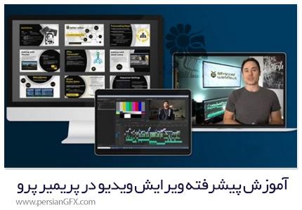 دانلود آموزش پیشرفته ویرایش ویدیو در پریمیر پرو - Advanced Workflows Video Editors