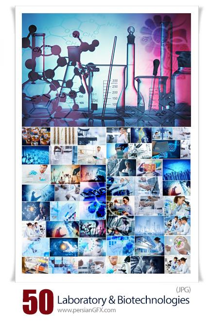 دانلود 50 عکس با کیفیت آزمایشگاه، بیوتکنولوژی و وسایل آزمایشگاه - Laboratory And Biotechnologies