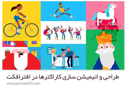 دانلود آموزش طراحی و انیمیشن سازی کاراکترها در افترافکت - Animation And Design Of Characters