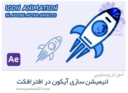 دانلود آموزش انیمیشن سازی آیکون در افترافکت - Icon Animation In Adobe After Effects