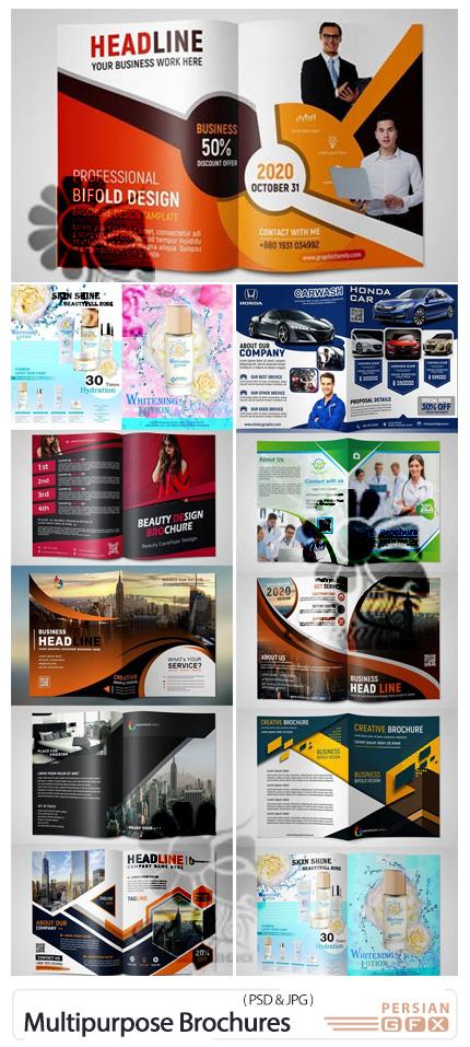دانلود 10 بروشور لایه باز تجاری و تبلیغاتی - Multipurpose Brochures Designs