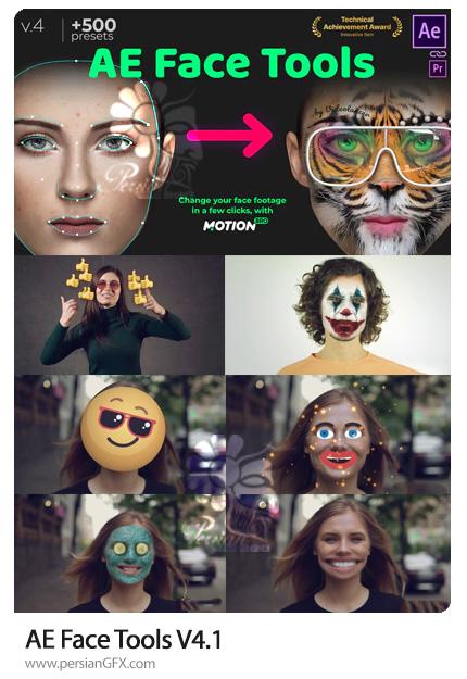 دانلود ابزار تغییر چهره در افترافکت به همراه آموزش ویدئویی - AE Face Tools V4.1