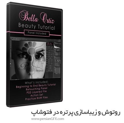 دانلود آموزش روتوش و زیباسازی پرتره در فتوشاپ به همراه فایل های مورد نیاز - Beauty Retouching Tutorial