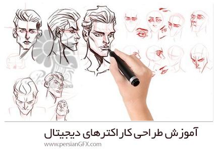 دانلود آموزش طراحی کاراکترهای دیجیتال - Digital Character Design Creations