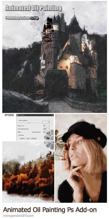 دانلود پلاگین فتوشاپ ساخت نقاشی رنگ روغن متحرک - Animated Oil Painting Photoshop Add-on