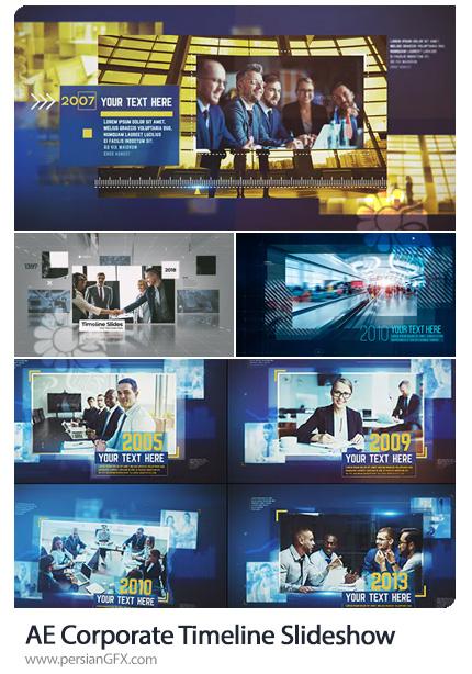 4 پروژه آماده اسلایدشو مدرن و تجاری در افترافکت - Corporate Timeline Slideshow