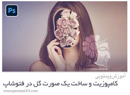 دانلود آموزش پیشرفته کامپوزیت و ساخت یک صورت گل در فتوشاپ - Photoshop Composite Masterclass: Flower Face