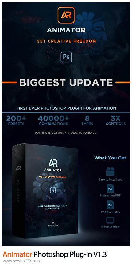 دانلود پلاگین فتوشاپ ساخت افکت های متحرک - Animator Photoshop Plug-in For Animated Effects V1.3