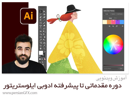 دانلود آموزش دوره مقدماتی تا پیشرفته ادوبی ایلوستریتور - Adobe Illustrator Mega Course From Beginner To Advanced