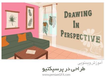 دانلود آموزش طراحی در پرسپکتیو - Drawing In Perspective