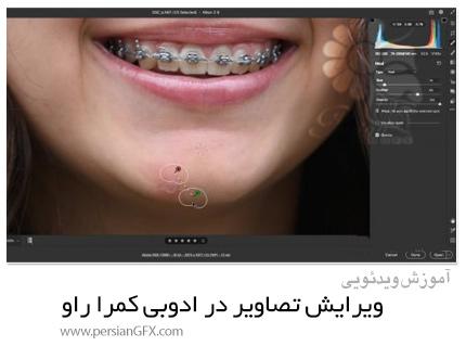 دانلود آموزش ویرایش تصاویر در Adobe Camera Raw 12+ - Master Editing In ACR