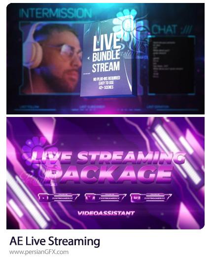دانلود 2 پروژه افترافکت لایو استریم و پخش زنده به همراه آموزش ویدئویی - Live Streaming