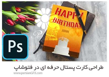 دانلود آموزش طراحی کارت پستال حرفه ای در فتوشاپ - Create Professional Greeting Card Design
