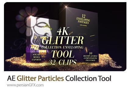 دانلود مجموعه پارتیکل های طلایی درخشان در افترافکت با کیفیت 4K - Glitter Particles Collection Tool