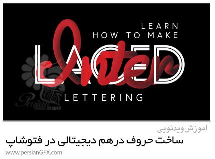 دانلود آموزش ساخت حروف درهم دیجیتالی در فتوشاپ - Interlaced Lettering In Photoshop