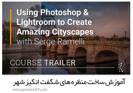 دانلود آموزش ساخت منظره های شگفت انگیز شهر با استفاده از لایتروم و فتوشاپ - Using Ps And Lr To Create Amazing Cityscapes