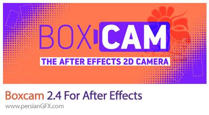 دانلود اسکریپت Boxcam برای انیمیت دوربین در محیط افترافکتس - Boxcam 2.4 For After Effects