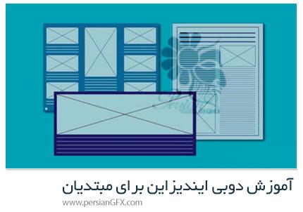 دانلود آموزش ادوبی ایندیزاین سی سی برای مبتدیان - Adobe InDesign CC For Beginners