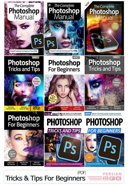دانلود مجلات آموزشی تکنیک ها و ترفندهای فتوشاپ برای مبتدیان - Photoshop The Complete Manual