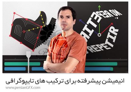 دانلود آموزش انیمیشن پیشرفته برای ترکیب های تایپوگرافی - Advanced Animation For Typographic Compositions
