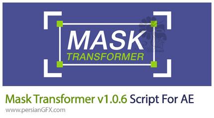 دانلود اسکریپت Mask Transformer برای انیمیت کردن ماسک ها در افترافکت - Mask Transformer v1.0.6 For After Effect