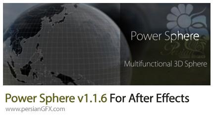دانلود پلاگین Power Sphere برای ساخت کره زمین سه بعدی در افترافکتس - Power Sphere v1.1.6 For After Effects